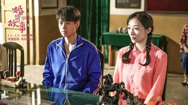 《婚前故事》定档11.13 韩雪魏大勋接受爱的考验