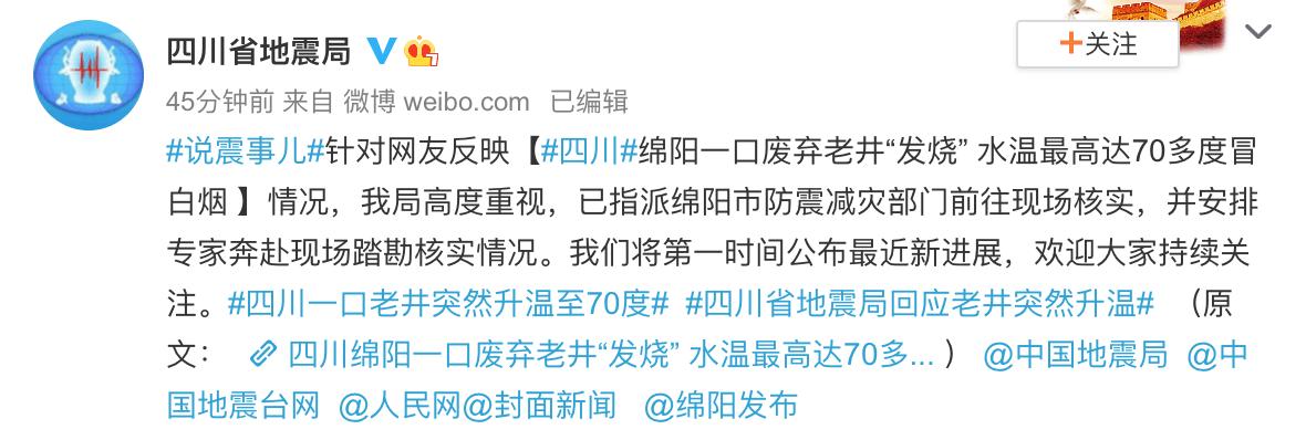"""恒达官网""""老井升温到70度""""?四川省地震局回应:高度重视,已安排专家赴现场踏勘核实"""