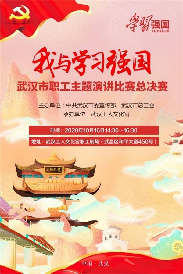 """""""我与学习强国""""武汉市职工主题演讲比赛总决赛即将启动"""