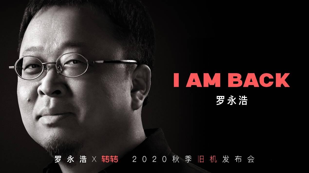iPhone12发布当天,罗永浩出任转转品牌大使推广二手手机