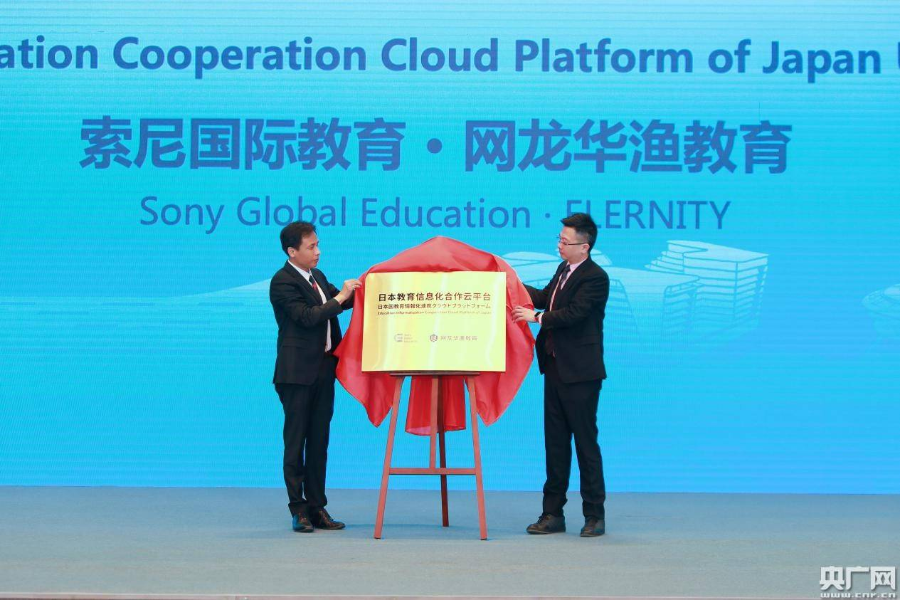 """华渔携手索尼国际教育推出""""日本教育信息化合作云平台"""" 进一步开拓日本市场"""