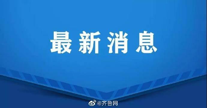 青岛共发现12例确诊病例