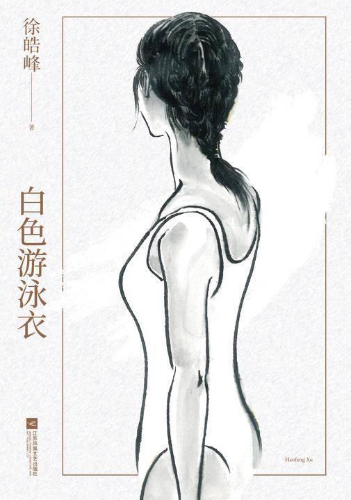 徐浩峰写新小说《白色游泳衣》,灵感来自《老炮儿》丨专访