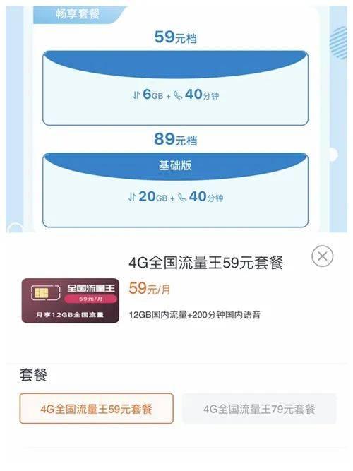 """恒达官网低价4G套餐不断""""消失"""",这是不是新套路?(图1)"""