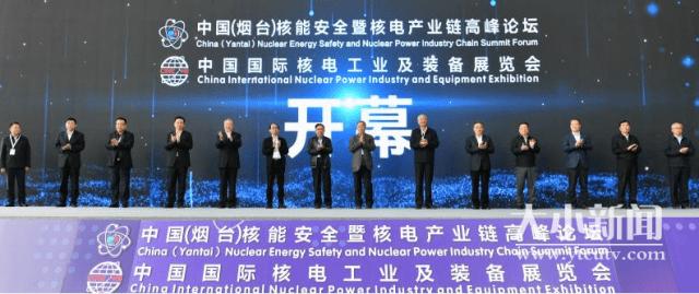 2020中国(烟台)核能安全暨核电产业链高峰论坛、2020中国国际核电工业及装备展览会开幕