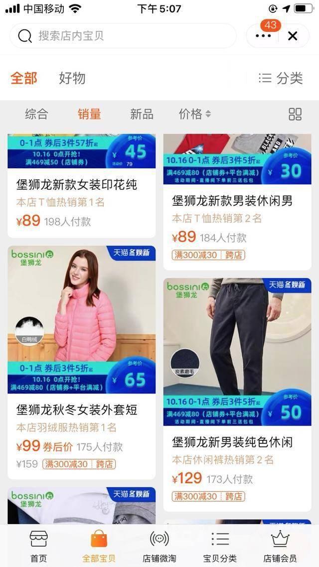 好不容易变潮的李宁,为什么要买一个不酷的品牌? 网络快讯 第8张