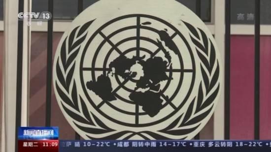 古特雷斯:会员国须充分履行财政义务联合国才能完成任务