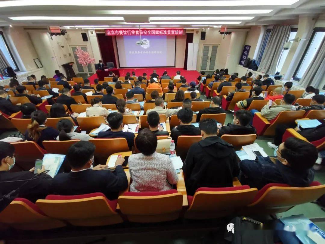 北京市餐饮行业国家标准贯宣培训