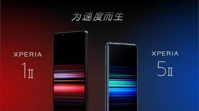 索尼5G旗舰智能手机Xperia1II和Xperia5II 发布 使用索尼微单同源技术