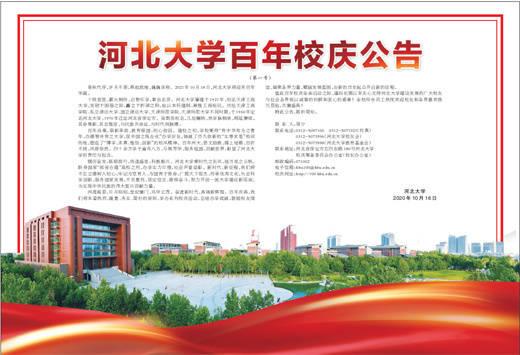 河北大学百年校庆通知
