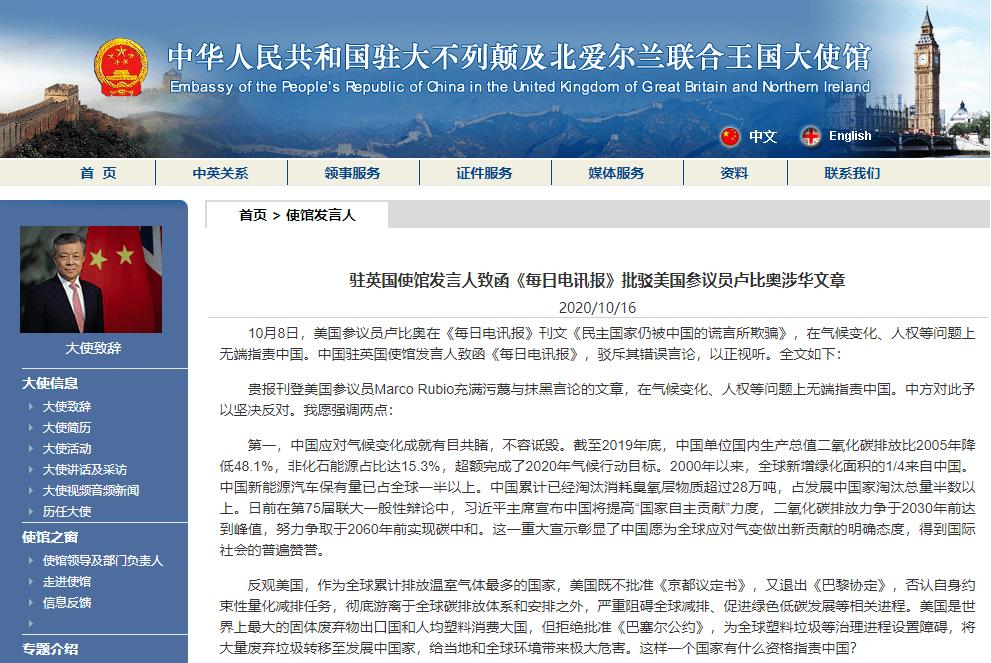 中国大使馆致信《逐日电讯报》批评美国