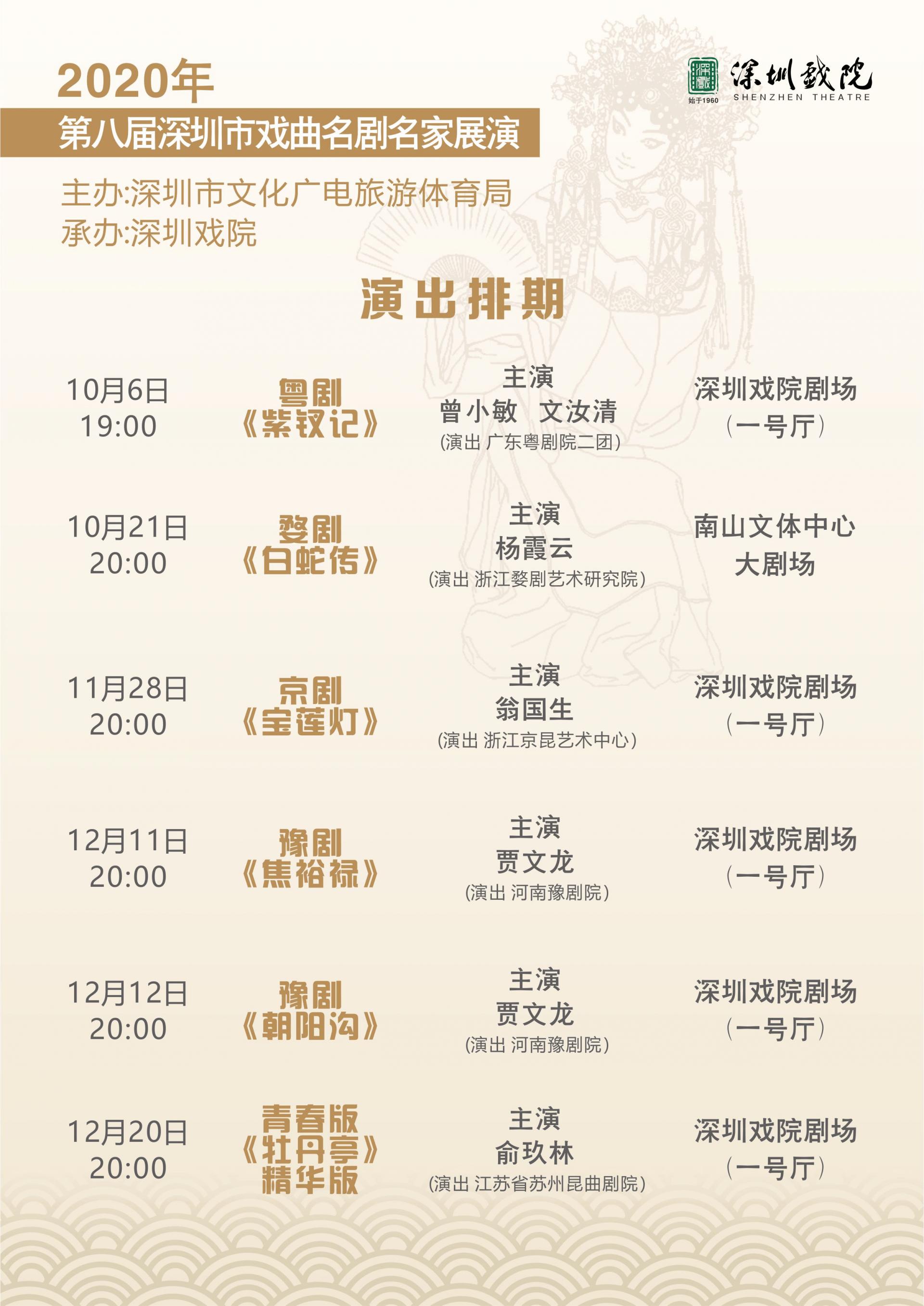 """""""2020年第八届深圳市戏曲名剧名家展演""""开启啦,一起去深圳戏院看戏吧!"""