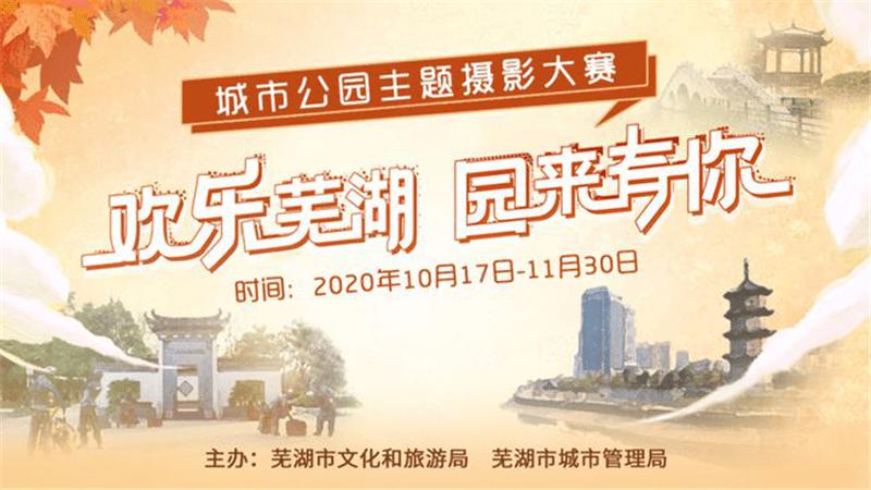 2020芜湖城市公园主题摄影大赛启动征稿