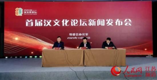 徐州首届汉文化论坛多项学术成果发布