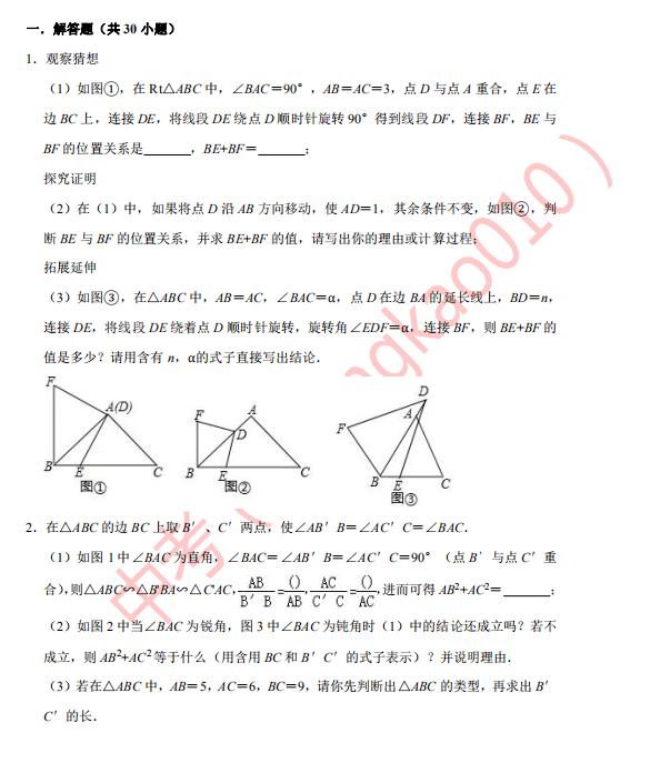 最新!30道中考数学几何压轴题, 打印出来做一遍, 稳稳110+!(可下载)