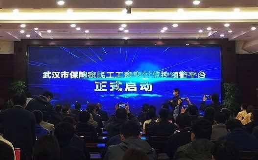新华财经|武汉市保障农民工工资支付监控预警平台正式上线