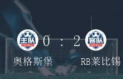 德甲第4轮,RB莱比锡2-0力克奥格斯堡获得胜绩
