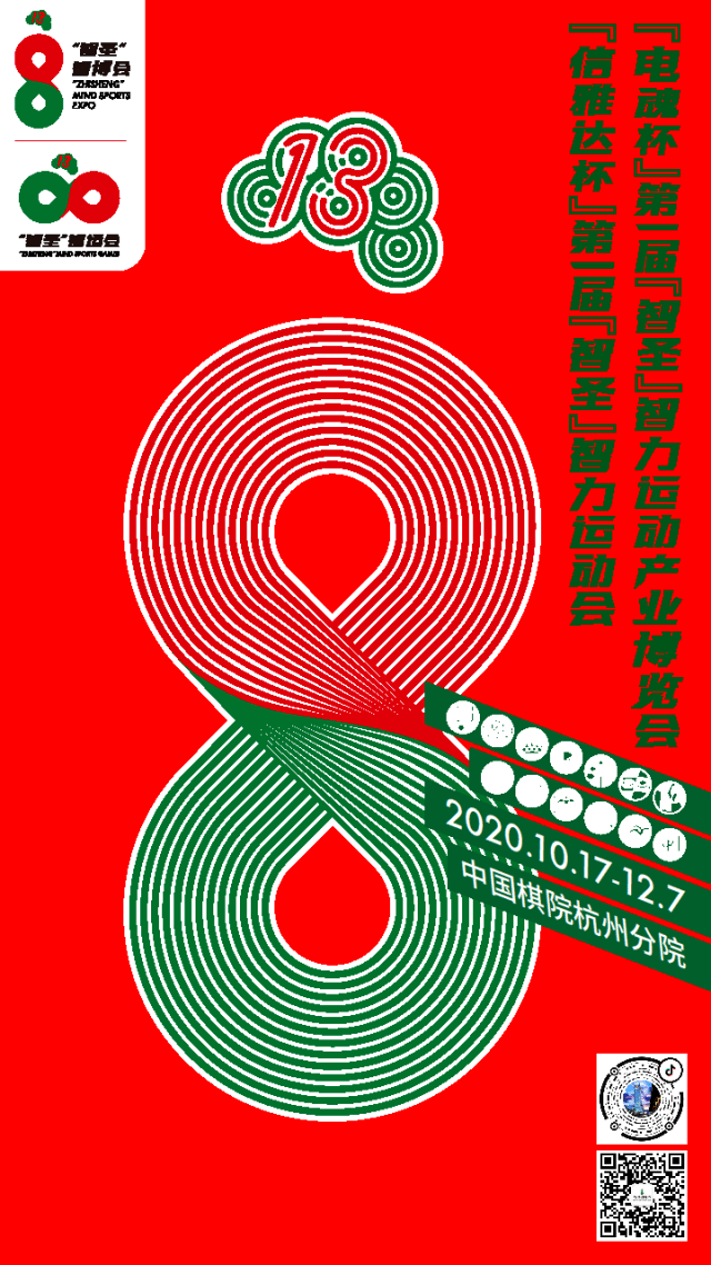 钱塘江畔,一场智运盛宴热闹开幕!