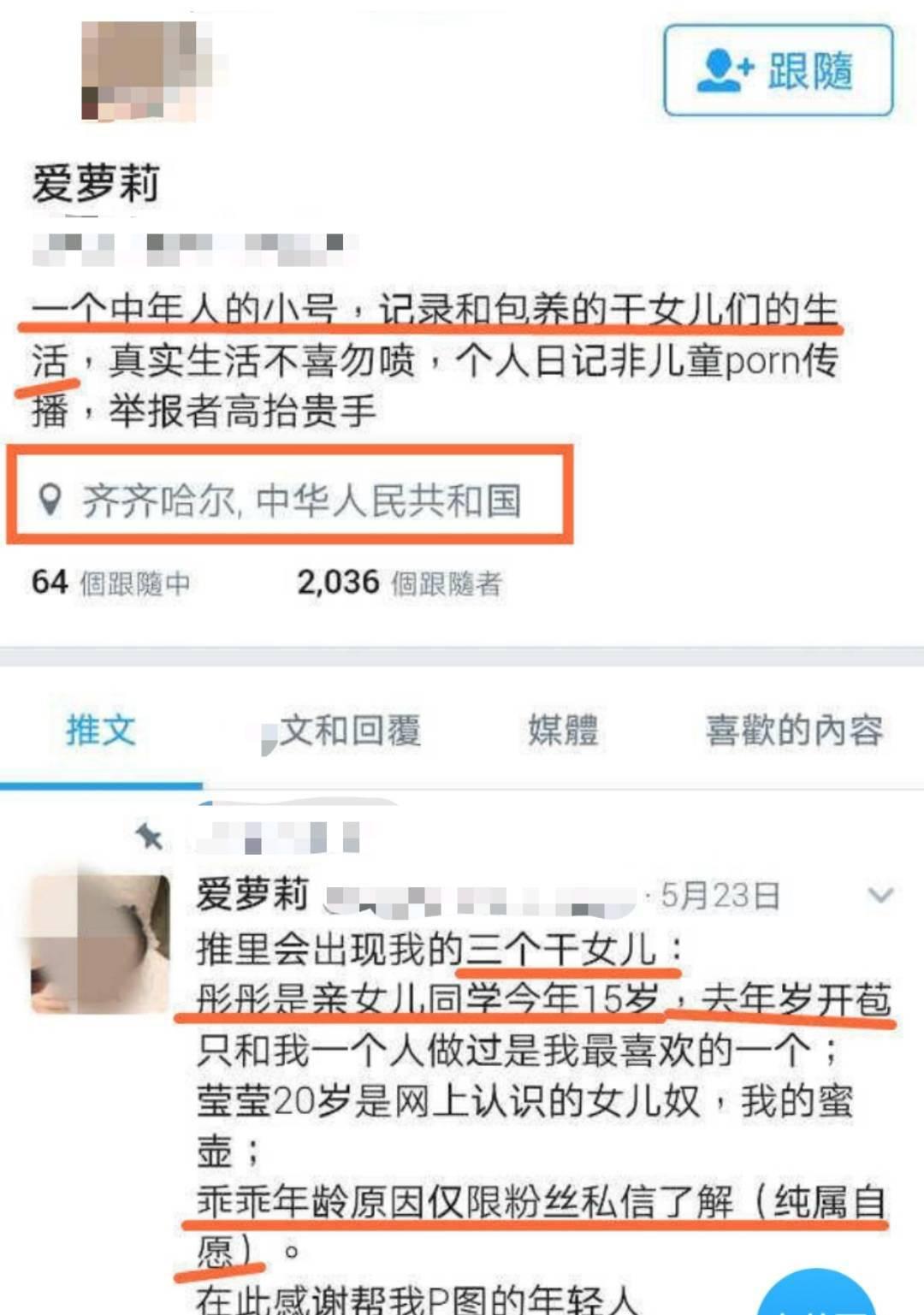 恒达首页男子网络炫耀包养未成年少女,齐齐哈尔警方介入调查