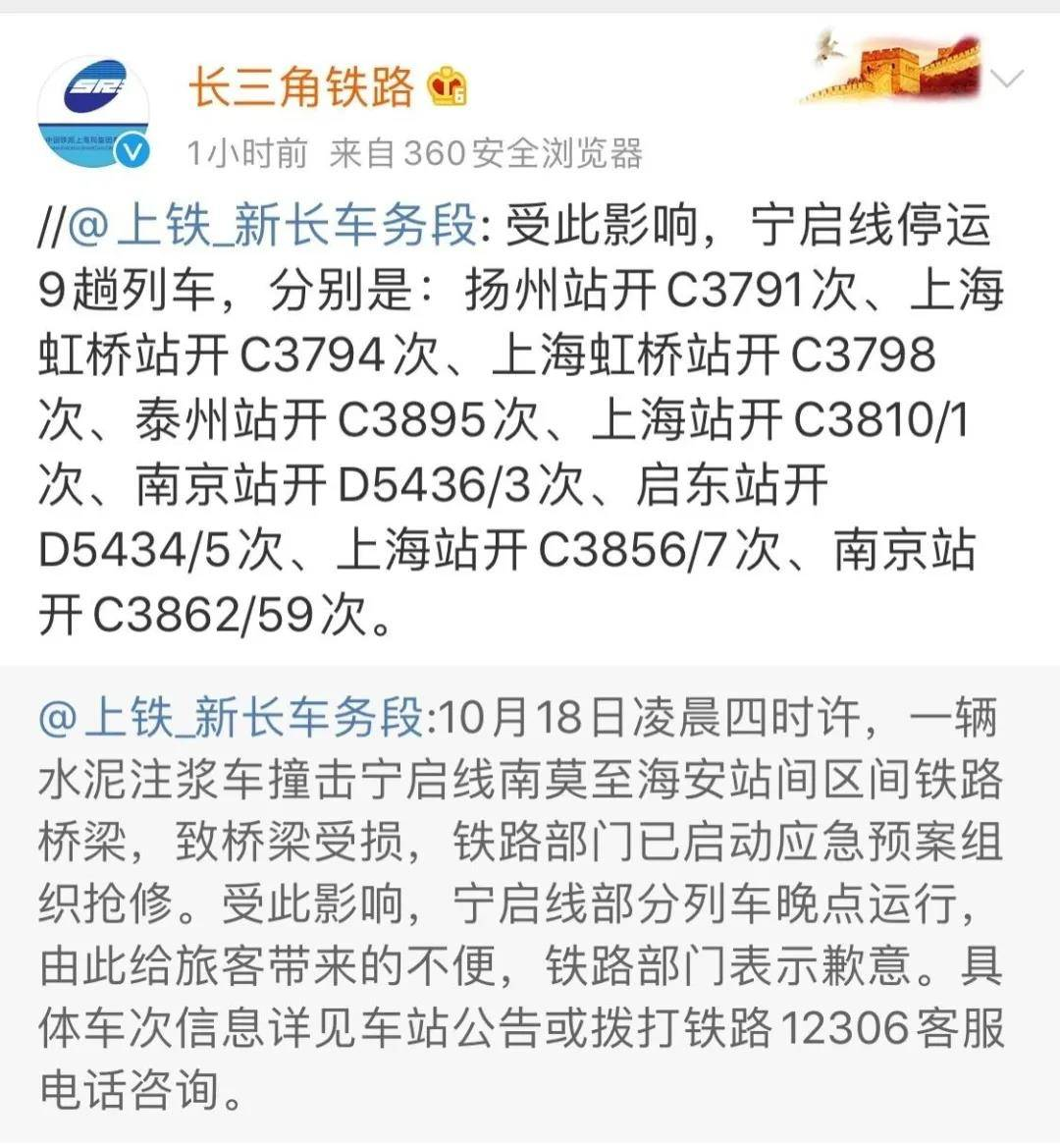 现场曝光!江苏海安市境内一铁路桥梁遭车撞击受损
