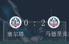 西甲第6轮,塞尔塔0-2不敌马德里竞技