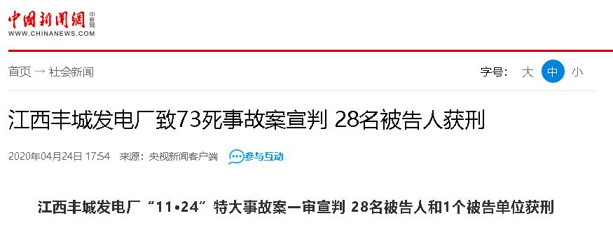 18死4伤,该省已发3起模板坍塌较大事故!案例分析:73人死亡,28人获刑,甲方高层纷纷落马!