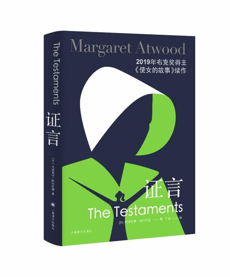 故事在黑暗之中——《证言》新书发布活动在京举行