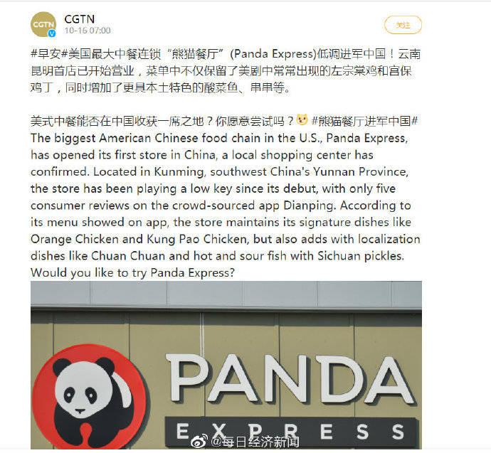恒达注册左宗棠鸡、陈皮鸡来了!全球最大中式快餐连锁进军中国,有人去尝了尝,怀疑它是山寨的 (图1)