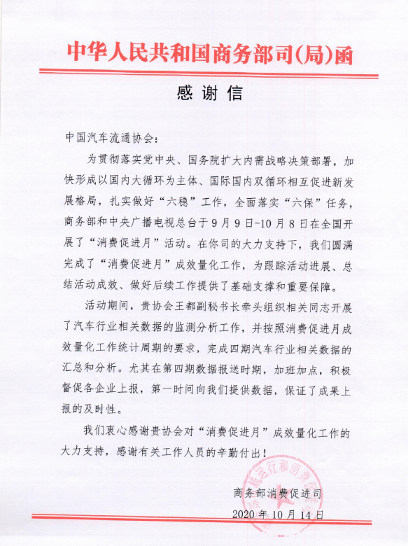 协会资讯|中国汽车流通协会获国家商务部点赞