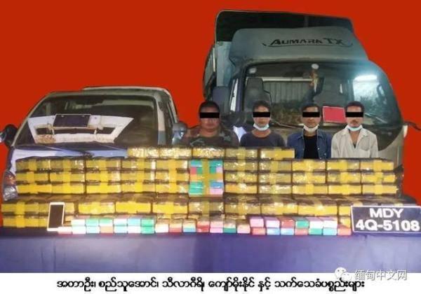 缅甸曼德勒查获毒品后根据线索顺藤摸瓜抓住上家