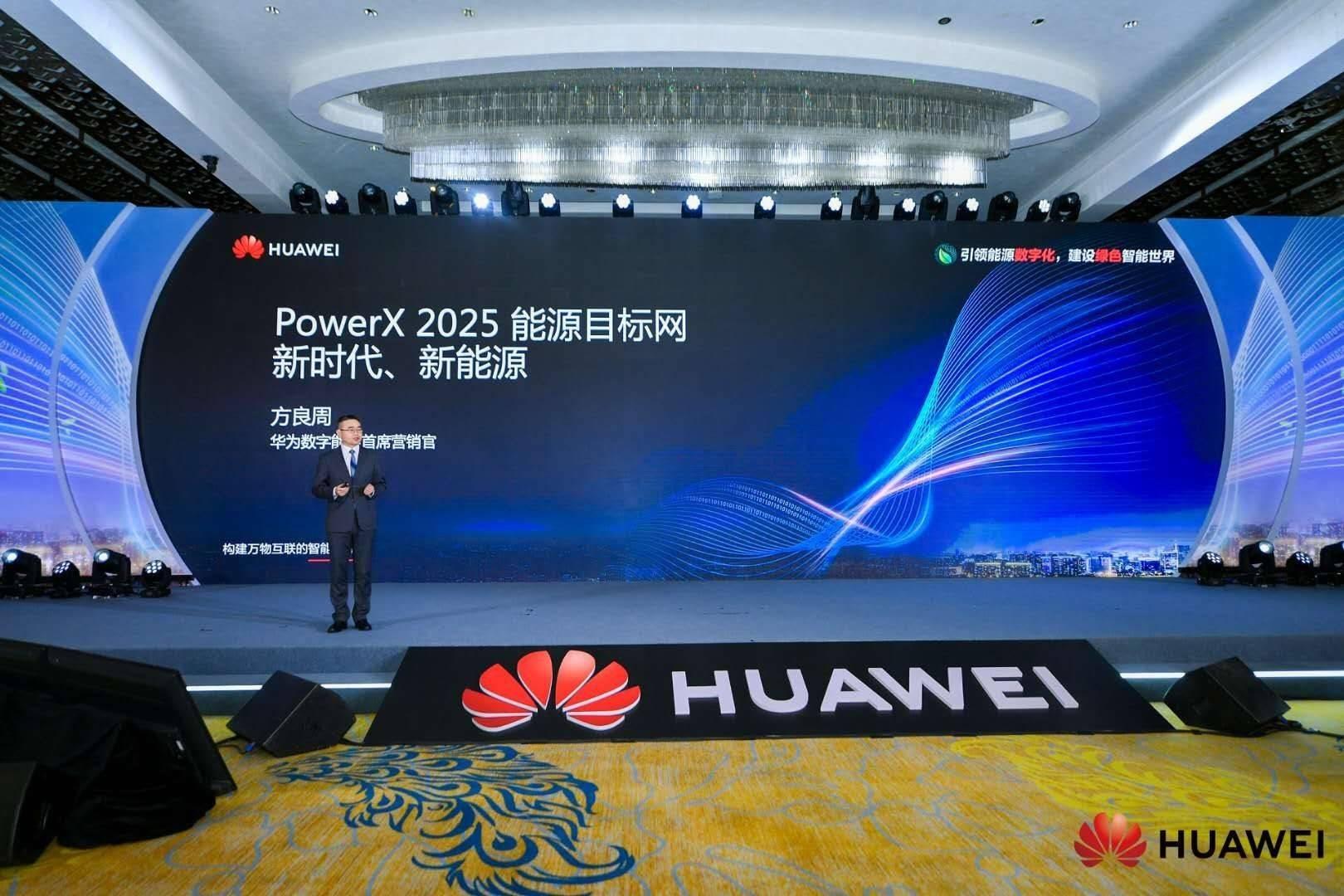 华为发布了PowerX 2025能源目标网