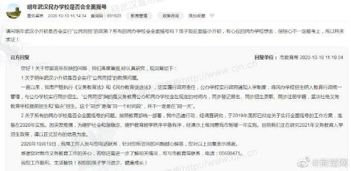 武汉小升初政策 武汉市教育局回复武汉小升初实行全面摇号