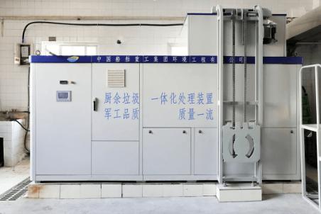 中国船舶集团旗下环境公司自主研发的厨余垃圾一体化处理装置正式安装运行