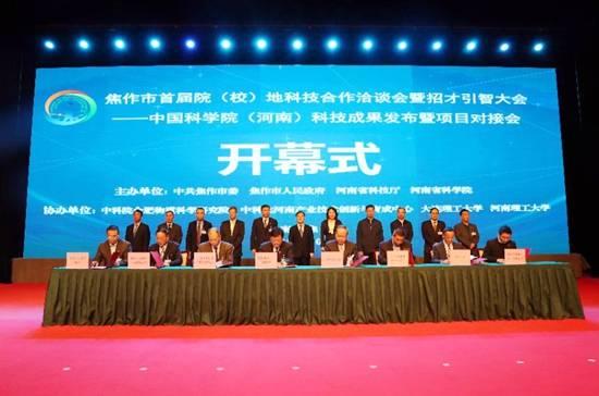 中国科学院(河南)结果公布暨项目对接会将在焦作