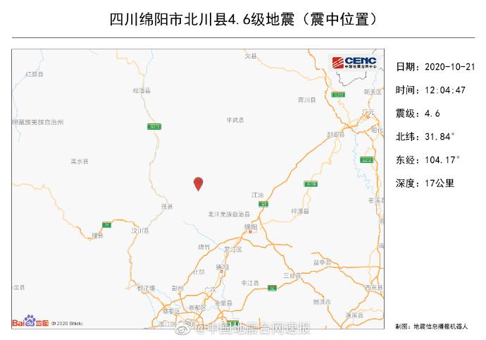 四川北川4.6级地震!有游客正参观地震纪念馆以为是特效