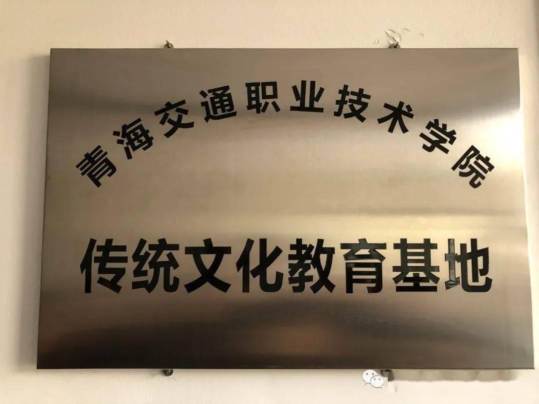 od体育- 【你不知道的交院】传统文化教育基地长这样(图1)