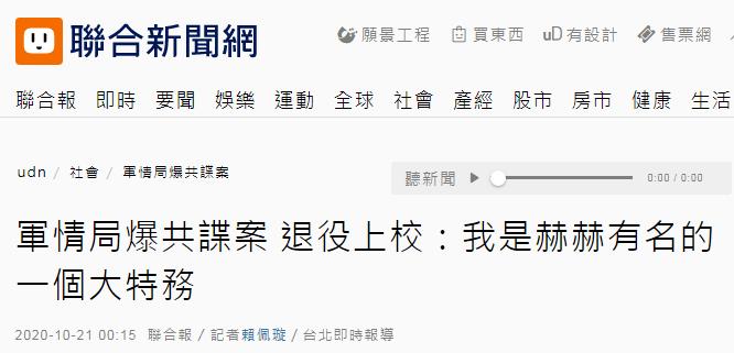 """恒达官网台当局宣布破""""共谍""""案当晚,涉案人反呛:我是台湾派到大陆的大特务! (图1)"""