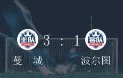 欧冠C组第1轮,曼城3-1力克波尔图获得胜绩