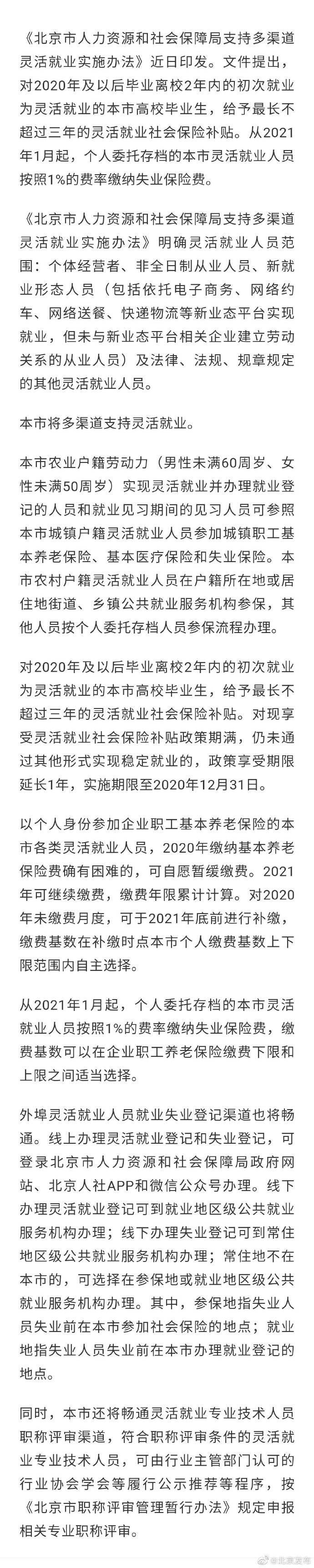 北京支持多渠道灵活就业,高校毕业生最长给予三年社保补贴