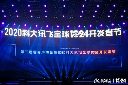 2020科大讯飞全球1024开发者节开幕,揭示未来A.