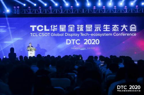 TCL华星中小尺寸重大突破 众多创新成果亮相DTC2020