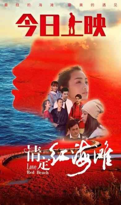 《情定红海滩》百度云[1080p完整无删减]Mp4资源全免费