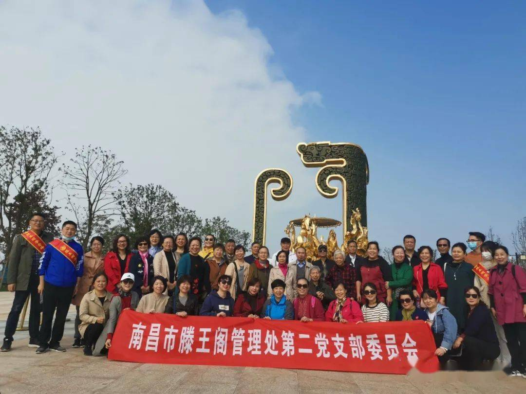 滕王阁管理处组织退休干部职工开展重阳节活动