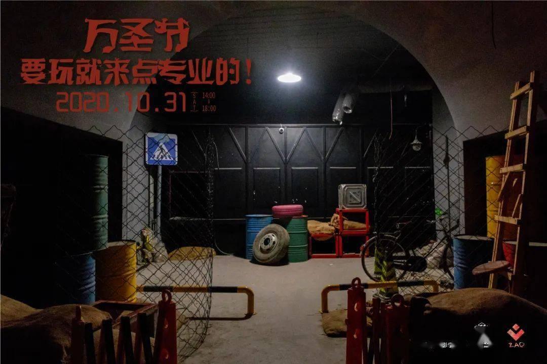 2020北京万圣节,要玩就来点专业的!