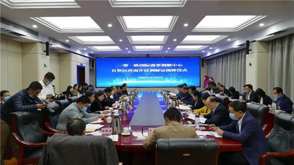 国际商事调解机构落地山东自贸区济南片区
