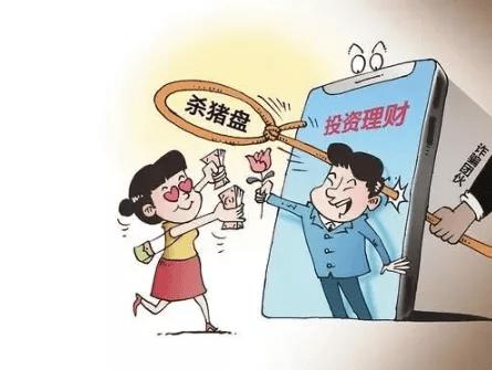 """恒达注册云南一女子被""""男友""""骗68万,找假警察报警又被骗8千元(图1)"""