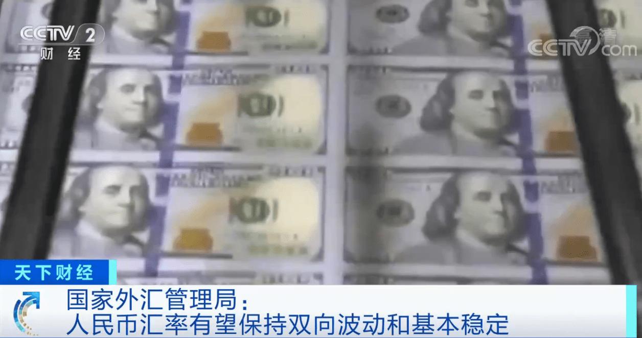 国家外汇管理局:前三季度银行结售汇顺差762亿美元     第3张