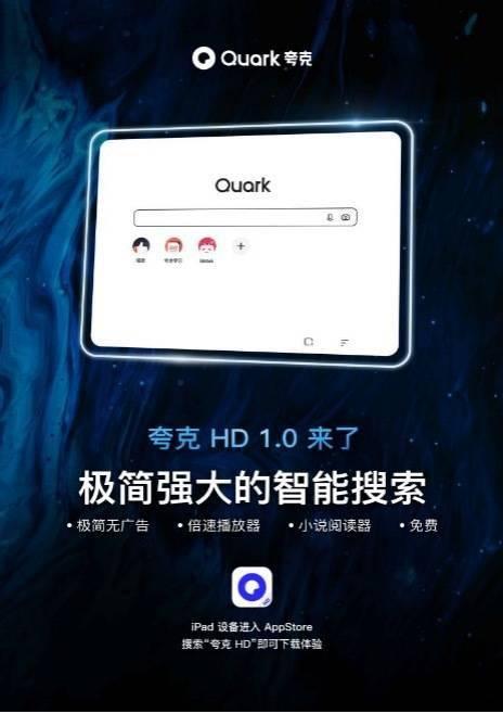 夸克搜索推出iPad版  拓展大屏端在线学习、观看视频新场景
