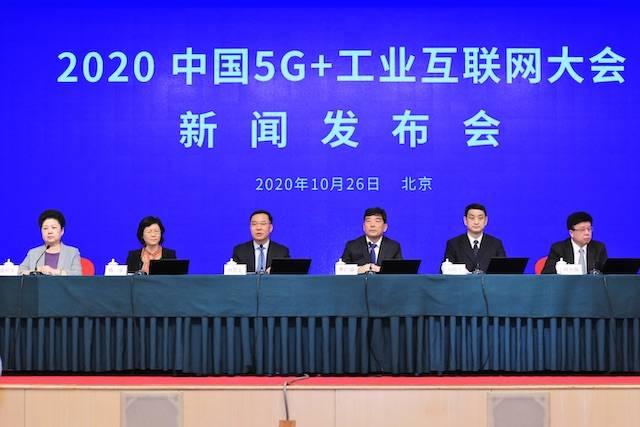 5G+工业互联网领域首个国家级大会11月在武汉举行