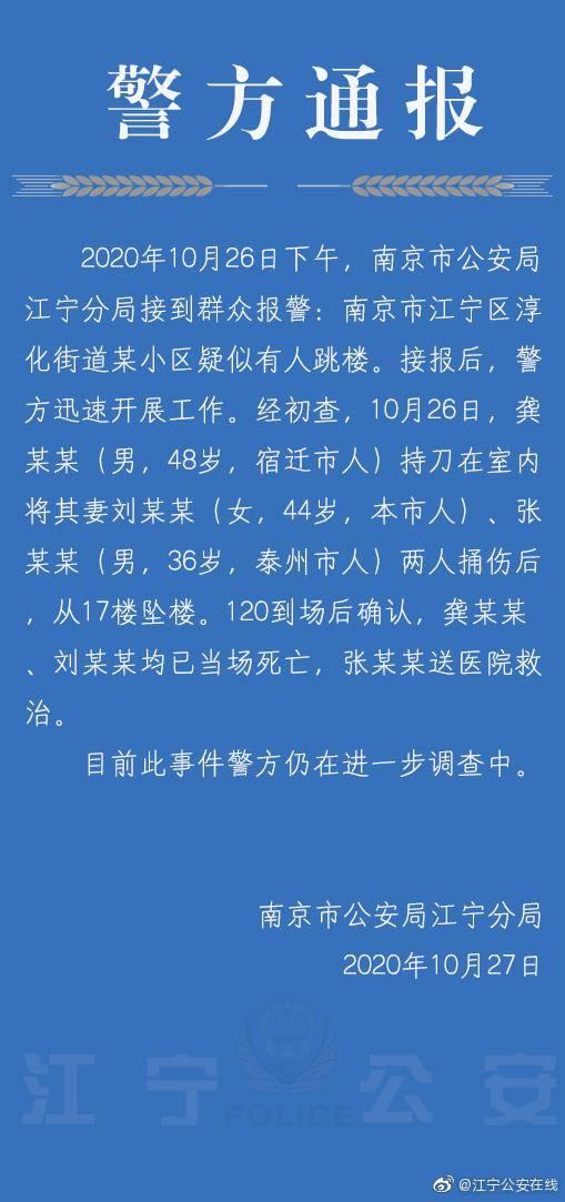 南京警方:丈夫持刀捅伤妻子与另一男子后从17楼坠楼